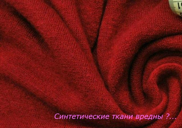 Про ткани синтетические